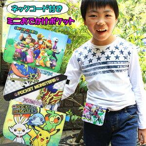 移動ポケット 男の子 ミニおでかけポケット ポケモン スプラトゥーン2 スーパーマリオ ピカチュウ クリップ付き