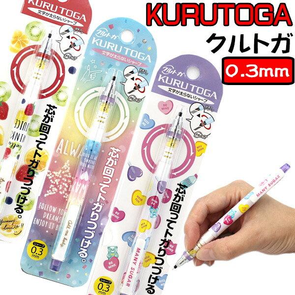 筆記具, シャープペンシル  (3) 0.3mm