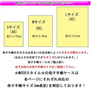POETICポエティック母子手帳ケース(旧POPPINS)フラット10種類S/Mサイズ収納可能