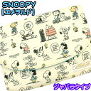 スヌーピー SNOOPY 母子手帳ケース(エメラルド) ジャバラ 二人用 S/Mサイズ収納可能