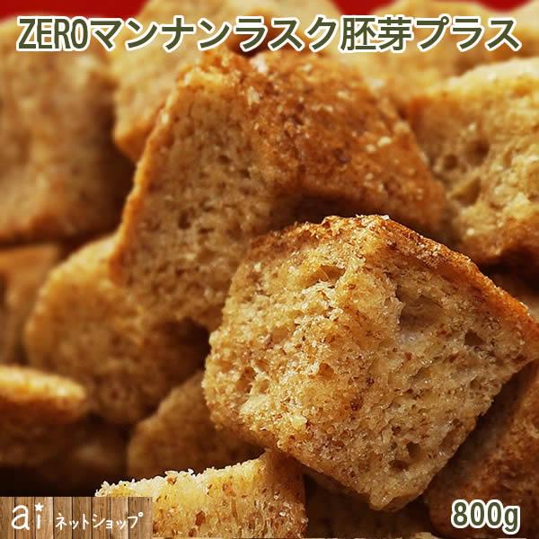 ZEROマンナンラスク胚芽プラス800g小麦胚芽コンニャク食物繊維ダイエット食品低カロリー健康お菓子おやつに