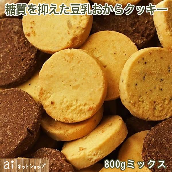 糖質を抑えた豆乳おからクッキー800g糖質コントロールカロリーコントロールダイエット食品置き換えお菓子ローカーボ
