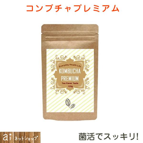 コンブチャプレミアム KOMBUCHA PREMIUM 120g ダイエット茶 KOMBUCHA PREMIUM スッキリ ダイエットティー