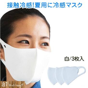 メール便のみ 冷感 マスク 夏用 立体マスク 涼しい ひんやり 3枚入 (Mサイズ 白 ホワイト) 繰り返し使える 洗える 子供用 大人用 風邪 ウイルス 花粉対策 ほこり 飛散防止 UV対策にも