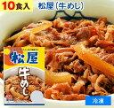 松家 牛めし 牛飯( 冷凍食品 )牛丼 【 10食 】1食135g 牛丼 まつや ぎゅうどん ぎゅうめし夜食 お酒のつまみにも 巣ごもりに どんぶりの具 牛めしの具