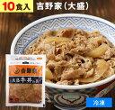 お中元 御中元 吉野家( 冷凍食品 )牛丼の具 【 大盛り 10食 】1食160g 牛丼 よしのや
