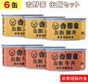 吉野家 缶飯 牛丼 豚丼 【 3缶×2種類の6缶セット 】1