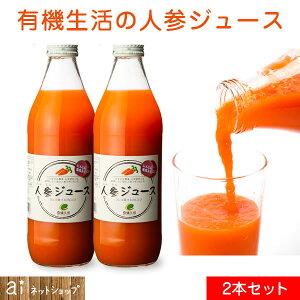 有機生活の人参ジュース(りんご果汁入り) 1000ml 2本セット 果物 野菜ジュース にんじん 有機飲料 安心 安全 イー・有機生活