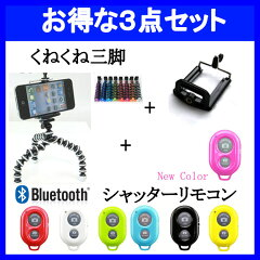セール あす楽 送料無料 クネクネ三脚自撮り3+セット Bluetooth リモコン付き じど…