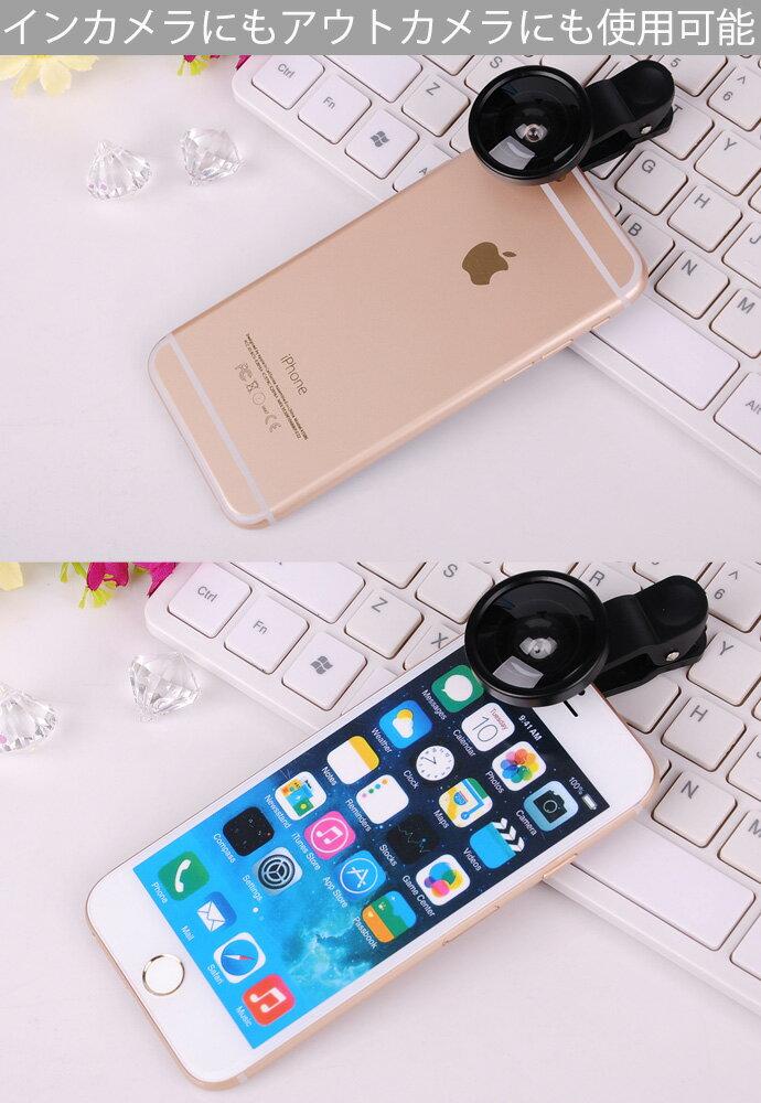 セルカレンズ 超広角 0.4 セルカ棒 いらず  2016年式 高画質 大レンズ セルカ棒 に 自撮りレンズ カメラレンズ じどりレンズ 自撮り iPhone6 iPhone7 iPad マクロレンズ 魚眼レンズ 広角レンズ スマホレンズ セルフィ スマートフォン カメラ レンズ 有線 zz