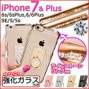 iPhone7ケース 強化ガラス保護フィルム/リング...