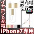 iPhone7 イヤホン 変換 ケーブル iPhone7 Plus Lightning 変換アダプタ ライトニングアダプタ ワイヤコントロール 3.5mm ヘッドホン変換ケーブル iPhone ライトニング イヤホンアダプタ Lightningコネクタ イヤホン変換ケーブル 充電ケーブル 2in1 アイフォン7 プラス zz