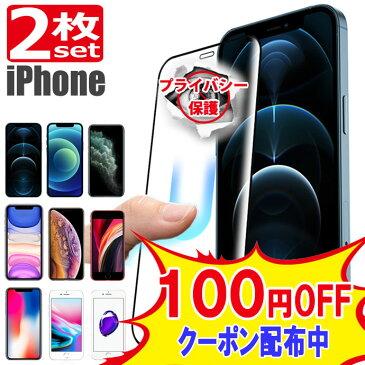 【5/5限定10%OFFクーポン配布】2枚組 [指紋さらさら/覗き見防止] ブルーライトカット ガラスフィルム iPhone12 iPhone12 Mini Pro Max iPhone se 第2世代 iPhone11 Pro Max iPhone XR Xs Max iPhone8/7 アイフォン 12 アンチグレア ガラス 保護フィルム 全面保護 フィルム