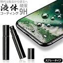 全機種対応 気泡ゼロ[塗るだけで液晶保護コーティング!] ナノリキッド NANO 液体 ガラスフィルム スマホ スマートフォン アイフォン iPhone Xr iPhone11 iPhone 11 P