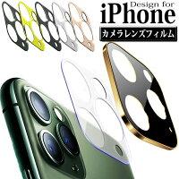 iPhone11レンズ保護ガラスフィルムiPhone11Pro保護フィルムiPhone11ProMaxレンズフィルム