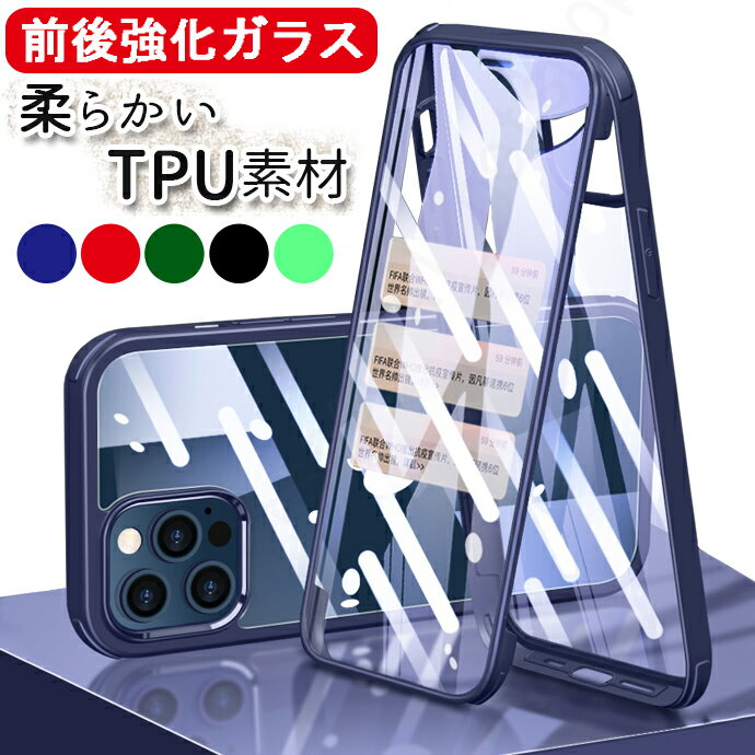 スマートフォン・携帯電話アクセサリー, ケース・カバー 200OFFCP TPU 360 iPhone12 iPhone12 Pro iPhone12 mini iPhone11 iphone se 2 iPhone11pro iPhone8 iPhone XR iPhone Xs X 12