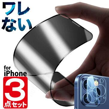 【5/5限定10%OFFクーポン配布中】[3点セット]レンズカバー付き[割れない指紋防止フィルム] iPhone12 mini iPhone12 Pro Max フィルム 保護フィルム iPhone11 フィルム iPhone11Pro Max ガラスフィルム さらさら アンチグレア 覗き見防止 アイフォン 12 全面保護 *