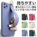[ポイント20倍]【ベルト付き シリコン】iphone12 ケース iphone12 mini ケース iphone12 pro ……