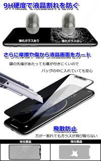 iPhoneXsMaxiPhoneXsiPhone8iPhoneXiPhoneXrガラスフィルムブルーライトカットiPhone8iPhone7iPhone6sPlusSEファーウェイHUAWEIP20ProMate10ProP10litenova2強化ガラス保護フィルム全面保護フィルム液晶保護アイフォンXs