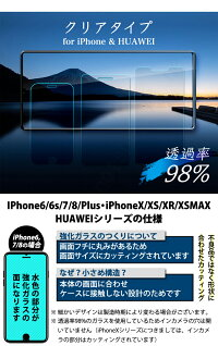 ガラスフィルムiPhoneXRiPhone11iPhone11ProMaxiPhone8iPhoneXsiPhoneXアイフォンiPhone7Plusブルーライトカット強化ガラス保護フィルム