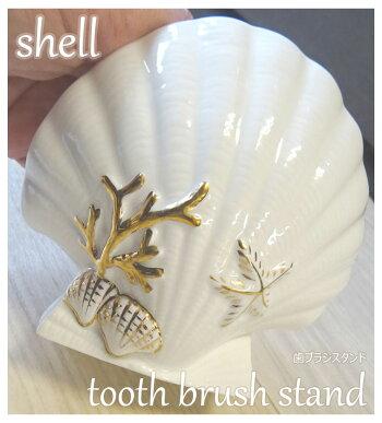 あす楽『歯ブラシフタンド』シェルフィッシュ貝の模様シェル高級感洗面歯ブラシスタンドNewシンプル洗面台ドレッサーバスルーム洗面所おしゃれ海