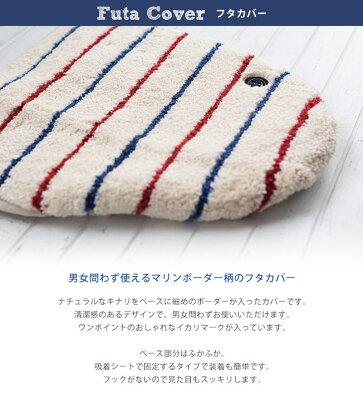 ナチュアラルマリンなトイレタリー特殊(洗浄暖房機能付き便座)フタカバー