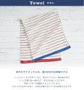 日本製☆カームランド ナチュラルマリンな『タオル』【RCP】マリーン/ボーダー/イカリ刺繍