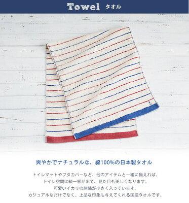日本製☆カームランドナチュラルマリンな『タオル』【RCP】マリーン/ボーダー/イカリ刺繍