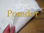 お買い得10000円→6000円(税別)最高に気持ち良い東レ高級素材『バスマット』限定七色お買い得品ジで。ポムドール