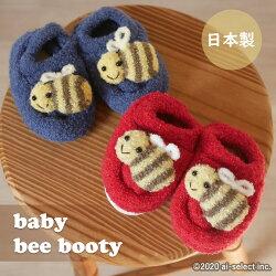 日本製子供用足元あったか履き口がゴム仕様で脱げにくいハチさんモチーフ『ブーティー』(約11cm〜12cm)滑り止めつきキッズ室内履きルームシューズベビー赤ちゃんキッズネイビーレッドスリッパ防寒暖か出産祝いギフトプレゼントにも