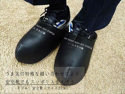 安全靴で履いた様子(前から)