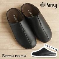 PANSY軽量ゆったり設計履きやすい『スリッパ』ルーミールーミールームシューズパンジー9250おしゃれカジュアルステッチMサイズ女性レディース上品歩きやすい部屋履き室内履き黒ブラックオフィス