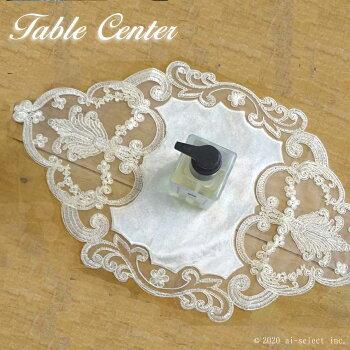 あす楽ノーブルなドイリー『テーブルセンター』シャンパンゴールドが上品な華やかさですプレゼント母の日