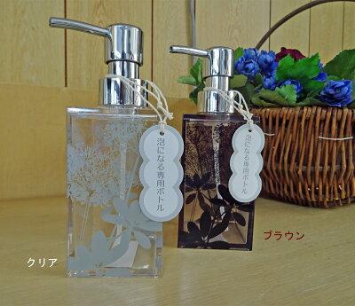 浴室も北欧♪可愛いおしゃれなソープボトルサリナ【smtb-k】【kb】