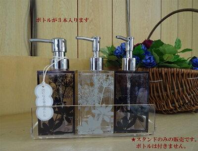 浴室も北欧♪可愛いおしゃれな『ボトルスタンド』サリナ【RCP】【HLS_DU】P06Dec14【HLS_DU】