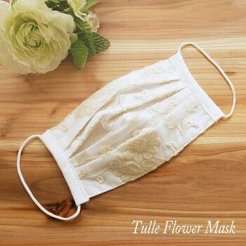 人気のカフェカーテンが『マスク』になりましたプリーツ型母の日アイボリーチュール[cl25]おしゃれで可愛い布マスク雑貨ナチュラルフラワー刺繍女性レディース大人用誕生プレゼント