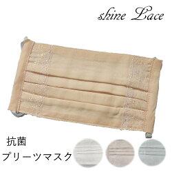 NEWあす楽シャインレース抗菌『プリーツマスク』日本製キラキラレースラメダブルガーゼ洗えるかわいい布防臭