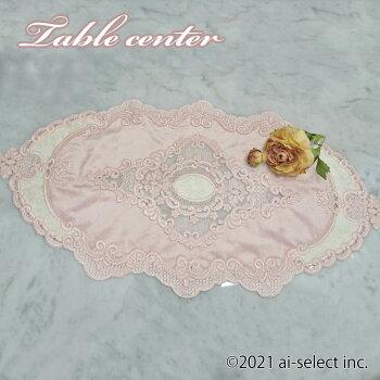 あす楽★ベージュの丸い『ドイリー』見付けました!カップソーサーにお手頃価格で上質おしゃれです【smtb-k】【kb】テーブルにナチュラルモダン薔薇ローズ