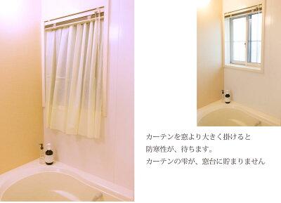 1枚に1個お花クリップおまけ付★『浴室カフェカーテン』【送料無料】バスルームの寒さ対策に小窓用【HLS_DU】