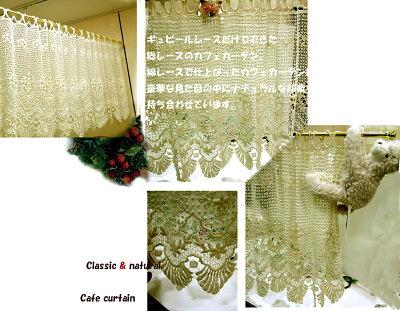 【60cm】クロッシェ綿で出来た珍しいカフェカーテン少し濃いめ色のアイボリー