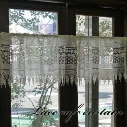 あす楽縦25cm裾のレースが揺れて可愛い小窓カーテン『カフェカーテン』おしゃれナチュラルシンプルショートギュピュールモチーフ
