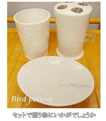 あす楽★『タンブラー』鳥の模様白陶器バードシンプルギフトプレゼントサニタリー小物入れペンスタンド