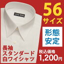 楽天★56サイズから選べる★【あす楽】定番の長袖白ワイシャツ 形態安定 ピッタリサイズのYシャツをお探しなら