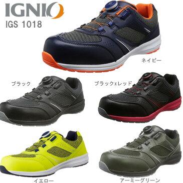 セフティシューズ IGS1018ダイヤル式イグニオ IGNIO