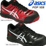FCP103カラー