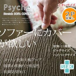Psyche(プシュケ)Baton(バトン)ソファーカバー(ハイバックを含む大きいサイズ,2人掛け用,肘無し,ネイビー)