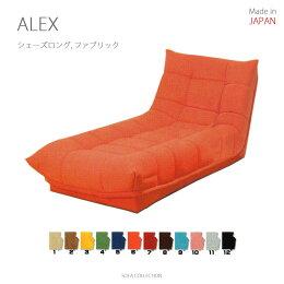 MARUSE(マルセ)ALEX(アレックス)ローソファ日本製(シェーズロング,ファブリック12色)