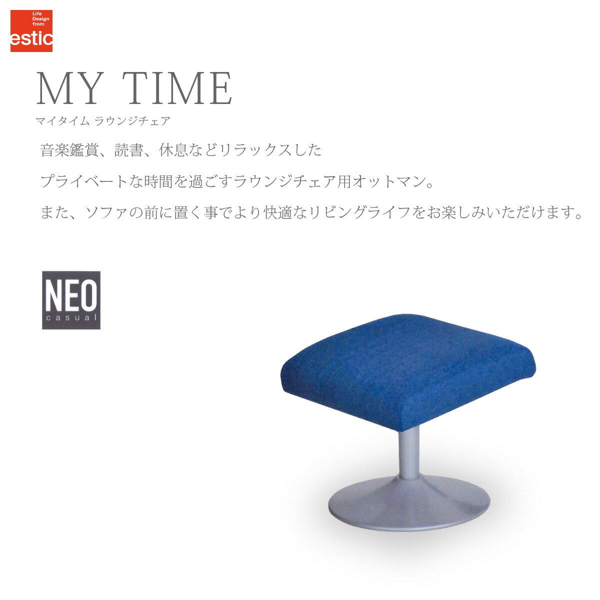 estic(エスティック) NEO Casual(ネオカジュアル)シリーズ MY TIME(マイタイム) オットマン (生地:K1ランク)【全国送料無料】【RCP】【同梱不可】