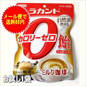 ラカントSカロリーゼロ飴ミルク珈琲お試し1袋【メール便で送料80円】】