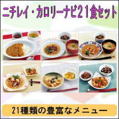 【送料無料】ニチレイ カロリーナビ21食セット320kcal(旧名:ニチレイ糖尿病食21食セット) ...